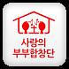 사랑의부부합창단 by 애니라인(주)