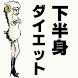 下半身ダイエット~脚やせ×ヨガ×ダイエットサポートアプリ 無料 人気~ by subetenikansha