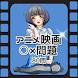アニメ映画 ○×クイズ80問