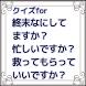 クイズforすかすか/アニメ問題 by HakoyaWork