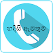 Emergency Phonebook - හදිසි ඇමතුම් පොත
