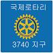 국제로타리 3740지구 by UBITOBE Co. Ltd.