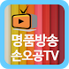 명품방송 손오공TV by Choi Yong yun
