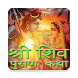 Shiv Puran in hindi by God App Developer