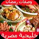 وصفات رمضان خليجية مصرية 2017 by RamadanApps