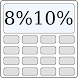 消費税8%10%電卓 by Blacksmith DoubleCircle