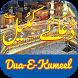 Dua e Kumail (دعاء كميل) by EvageSolutions