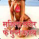 Mahila Sharir Ke Rahasya by KnocktheWeb