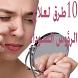 10 طرق لعلاج الرؤوس السوداء نهائيا by Mohamed Tarek