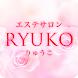 岩手 盛岡 エステサロン RYUKO 公式アプリ by イーモット開発