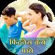 fitness paye 30 dino me by Odigo Apps