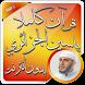 القرآن بدون نت ياسين الجزائري