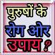 Purusho Rog Ka Upchar In Hindi For Men ? by Mystical info & news