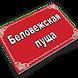 Беловежская пуща by Узнайте о ...