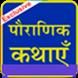 1000+ hindi stories Best M by devMarcteam