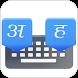 Hindi Keyboard by Green.Studio