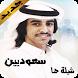 شيلة حنا سعوديين - جديد أداء فهد بن فصلا by Blomdev