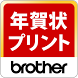 Brother 年賀状プリント by Brother Industries, Ltd.