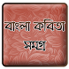 বাংলা কবিতা - Bangla Kobita by deshBD Studio
