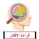 تعلم أساليب قراءة الأفكار by DotourirT