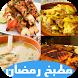 أطباق مطبخ رمضان 2017 بدون نت by RamadanApps