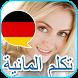 تعلم اللغة الالمانية للمبتدئين by تطبيقات وبرامج LTD