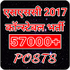 SSC Constable Bharti 2017 by StudyAdda247