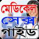 মেডিকেল সেক্স গাইড-Medical Sex by bd-digital-apps