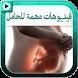 دليل المرأة الحامل بالفيديو و بدون انترنت by Zarago apps