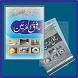 Rafiq ul Haramain رفیق الحرمین