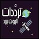 جميع ترددات الهوت بيرد 2016 by mohammed benachir