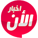 وكالة اخبار الان by Fanan-host.com