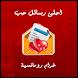 احلى رسائل حب و غرام رومانسية by electroabdo