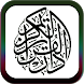 Surah Ali-Imran & Terjemahan by DP Files