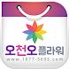 전국꽃배달 오천오플라워 by (주)뉴런시스템