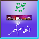 Jeeto Inaam Ghar by Khawaja Qasim