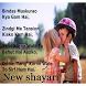 Best Latest Shayari Hindi - en