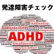 発達障害(ADHD)チェック by iroha app studio