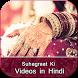 Suhagraat Ki Videos in Hindi by Kikas Apps
