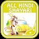 All Hindi Shayari 2017 by Baklawa