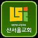 산서울교회 by 애니라인(주)