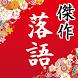 落語 傑作アプリ無料~認知症予防×小噺×面白い話~ by subetenikansha