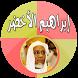 إبراهيم الأخضربدون انترنت by قرآن كريم كامل بدون انترنت