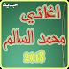 أغاني محمد السالم جديد 2018 by simodevapp97