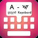 Type In Gurmukhi Keyboard by ERIK ABNER
