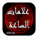 علامات الساعة - بدون انترنت by Daroum Dev