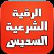 الرقية الشرعية كاملة - السديس by Al-Quran