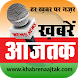 Khabren Aajtak Live News by YourHost Web Services