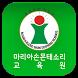 마리아손몬테소리평생교육원 by 애니라인(주)