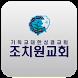 조치원성결교회 by 애니라인(주)